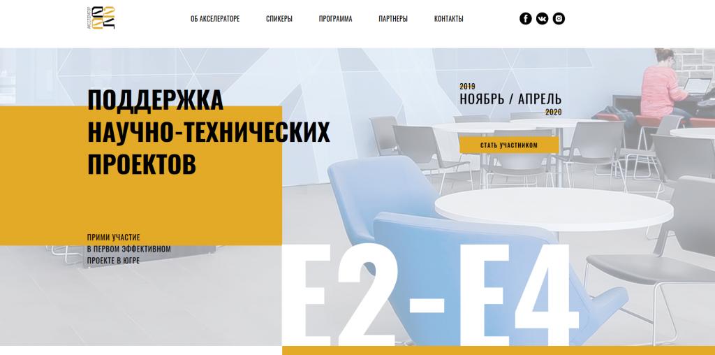 Screenshot_2019-11-26 Прими участие в первом эффективном проекте в Югре.png