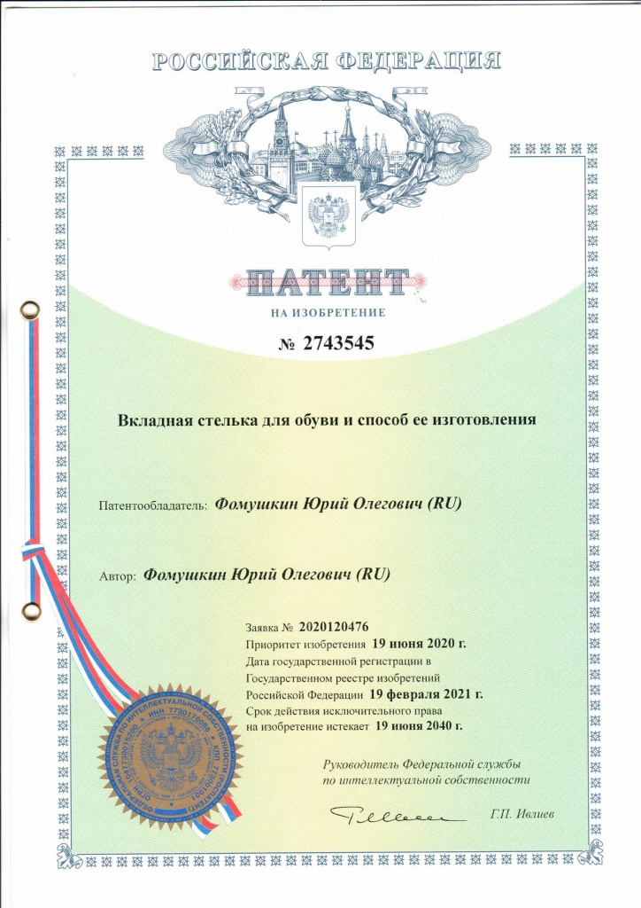 Патент Фомушкин Ю.О..jpg