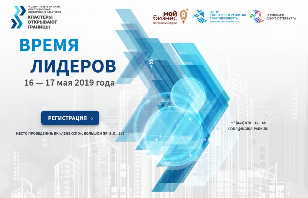 Screenshot_2019-04-17 Время Лидеров — кластерная конференция — Конференция кластеров 2019.png