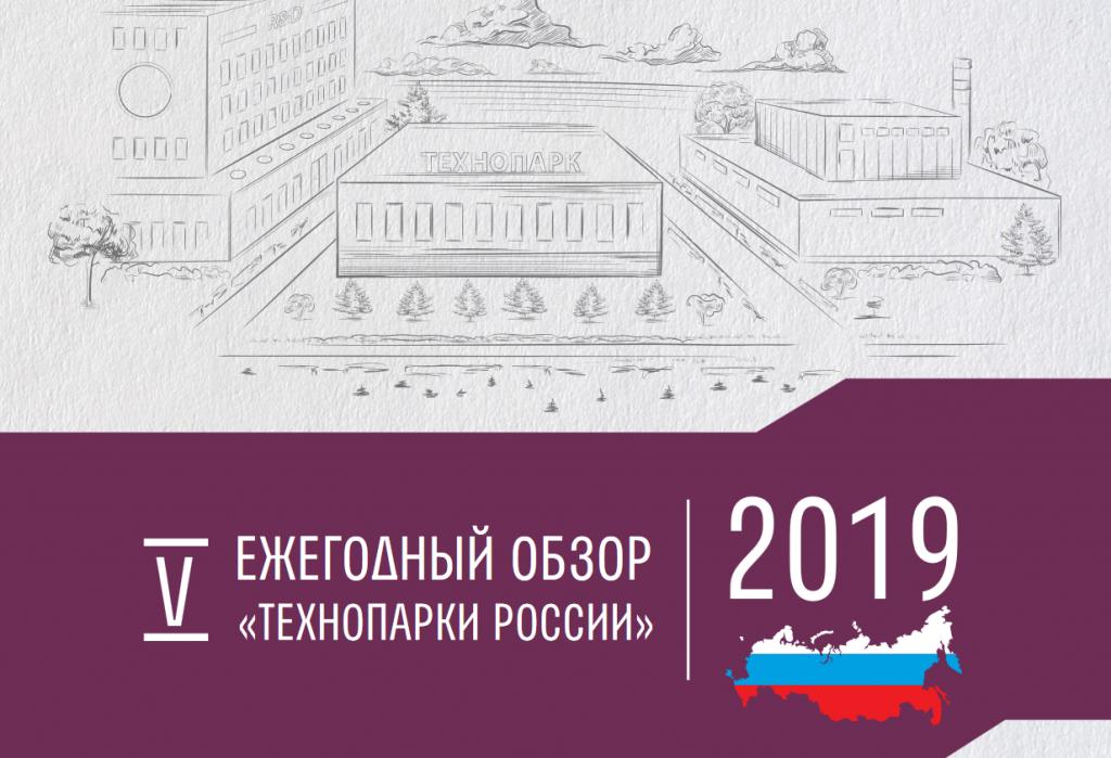 Screenshot_2020-05-13 V_Obzor_Technoparki_Rossii-2019 pdf.png
