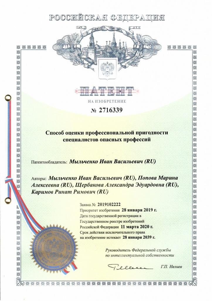 Патент Мыльченко_Попова_Щербакова_КАримов 2020.jpg